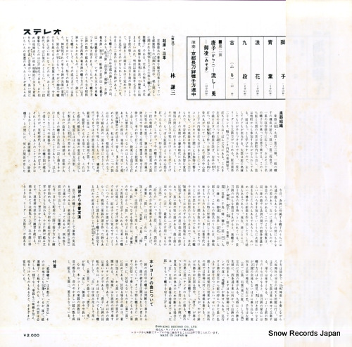 KYOTO NAGINATABOKO HAYASHIKATA RENJU gion bayashi KHA-108 - back cover