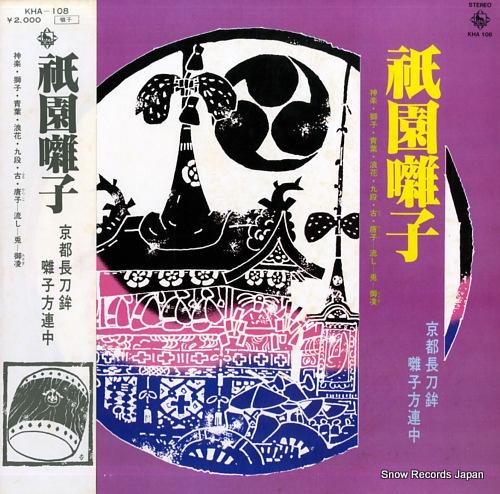 KYOTO NAGINATABOKO HAYASHIKATA RENJU gion bayashi KHA-108 - front cover