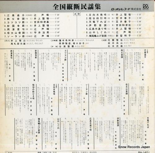 V/A zenkoku judan minyou shu RA-1401 - back cover