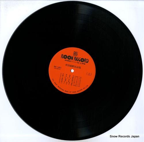 V/A zenkoku judan minyou shu RA-1401 - disc