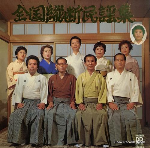 V/A zenkoku judan minyou shu RA-1401 - front cover