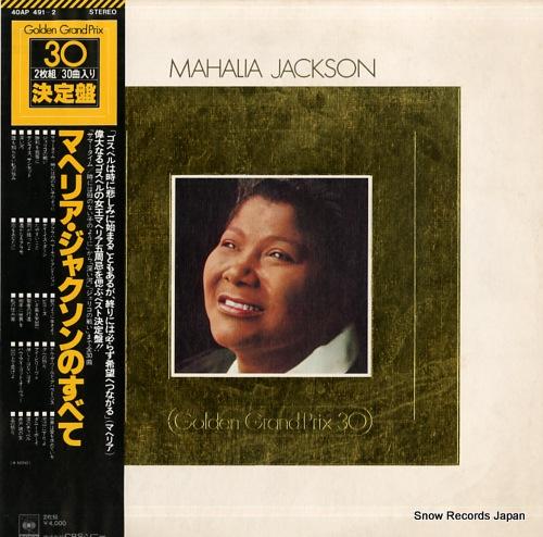 JACKSON, MAHALIA mahalia jackson 40AP491-2 - front cover