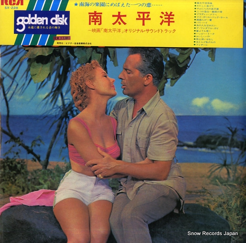 RODGERS AND HAMMERSTEIN south pacific SX-228 - front cover