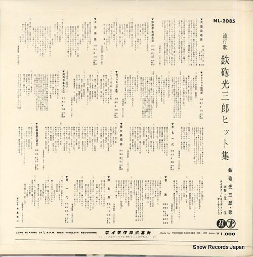 TEPPOU, MITSUSABURO teppou mitsusaburo hit shu NL-2085 - back cover