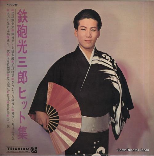 TEPPOU, MITSUSABURO teppou mitsusaburo hit shu NL-2085 - front cover