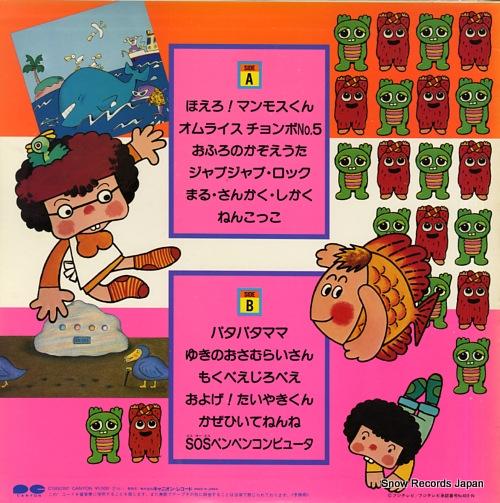 HIRAKE PONKIKKI saishin hit best 12 -hoero! mammoth kun- C15G0197 - back cover