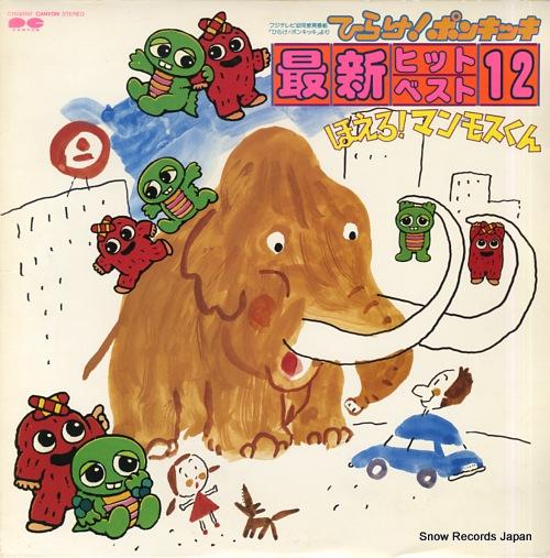 HIRAKE PONKIKKI saishin hit best 12 -hoero! mammoth kun- C15G0197 - front cover