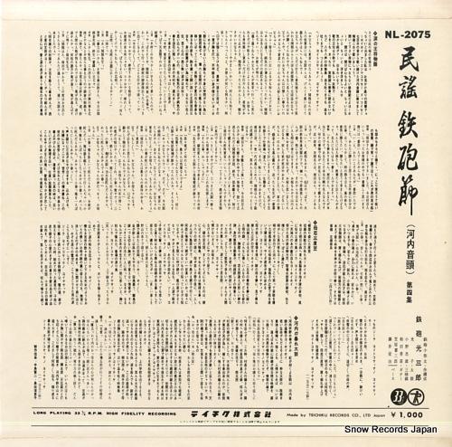 TEPPOU, MITSUSABURO minyo teppou bushi (kawachi ondo) vol.4 NL-2075 - back cover