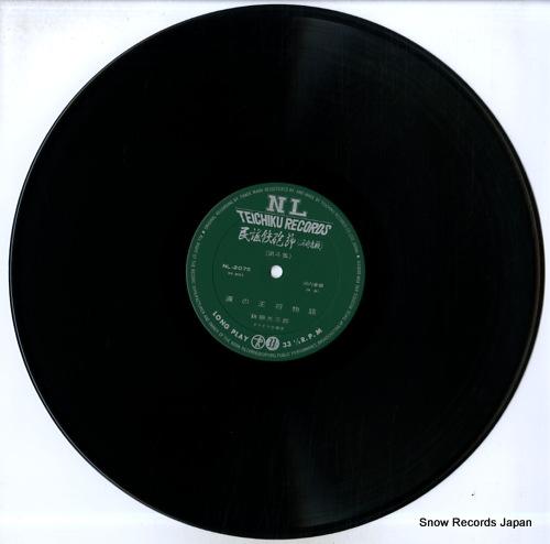 TEPPOU, MITSUSABURO minyo teppou bushi (kawachi ondo) vol.4 NL-2075 - disc