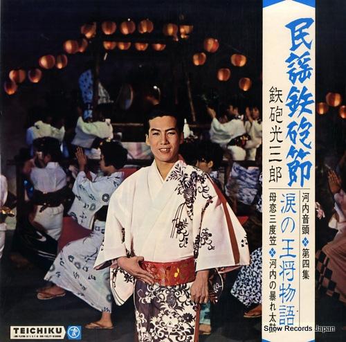 TEPPOU, MITSUSABURO minyo teppou bushi (kawachi ondo) vol.4 NL-2075 - front cover