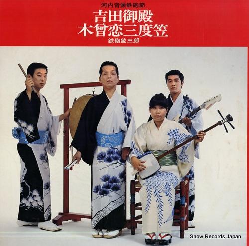 TEPPOU, TOSHISABURO yoshida goten / kiso koi sandokasa SW80 - back cover
