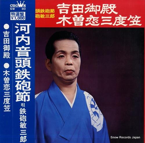 TEPPOU, TOSHISABURO yoshida goten / kiso koi sandokasa SW80 - front cover