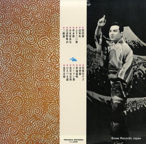 MINAMI, HARUO utaemaki netsuen no subete SL-72 - back cover