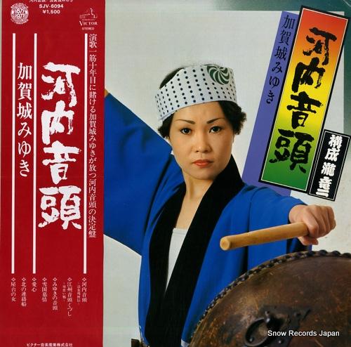 KAGAJO, MIYUKI kawachi ondo SJV-6094 - front cover