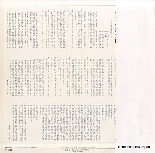 KANEDA, TATSUE tatsue no kawachi ondo: naniwa no shobushi / kawachi abare daiko FW-7293 - back cover