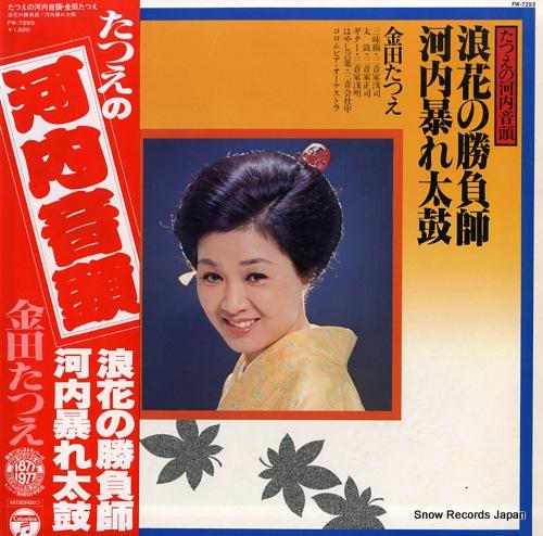 KANEDA, TATSUE tatsue no kawachi ondo: naniwa no shobushi / kawachi abare daiko FW-7293 - front cover