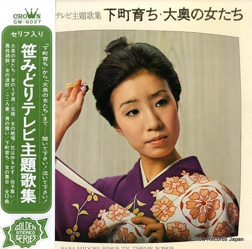 SASA MIDORI - shitamachi sodachi oooku no onna tachi - 33T