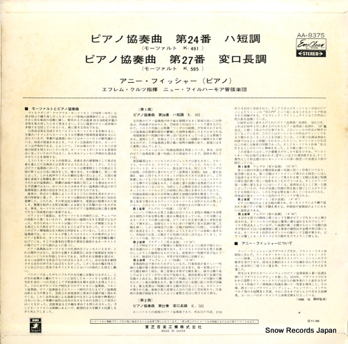 FISCHER, ANNIE mozart; piano concerto no.24 in c minor, k.491 AA-8375 - back cover