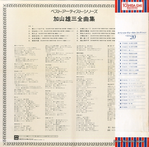 KAYAMA, YUZO zenkyoku shu TP-60008 - back cover