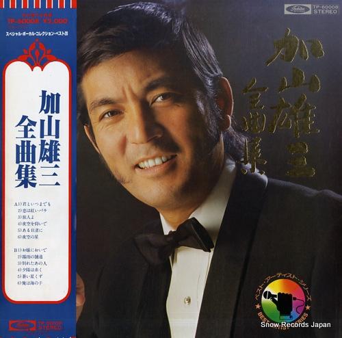 KAYAMA, YUZO zenkyoku shu TP-60008 - front cover
