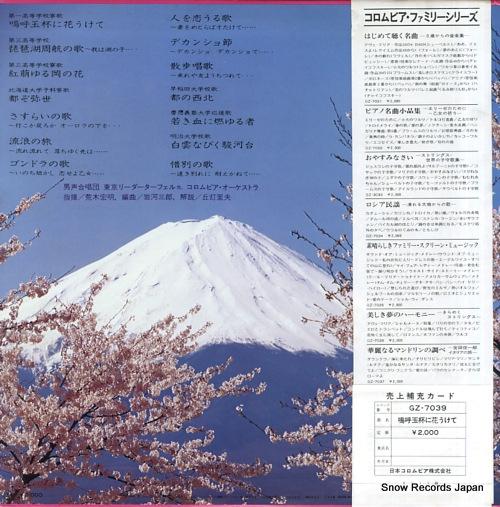 V/A aa gyokuhai ni hana ukete GZ-7039 - back cover
