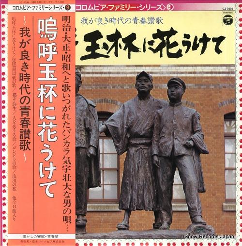 V/A aa gyokuhai ni hana ukete GZ-7039 - front cover