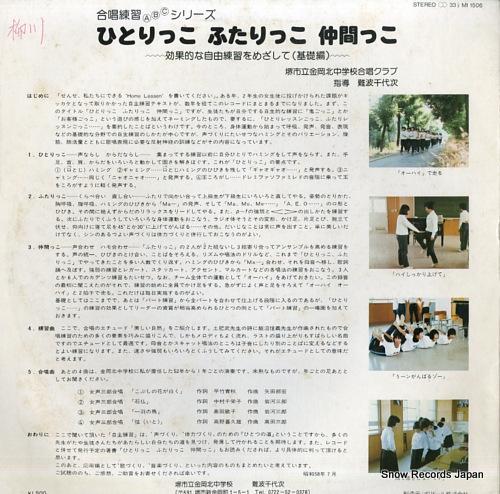 NANBA, CHIYOJI hitorikko futarikko nakamakko MI1506 - back cover
