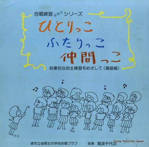 NANBA, CHIYOJI hitorikko futarikko nakamakko MI1506 - front cover