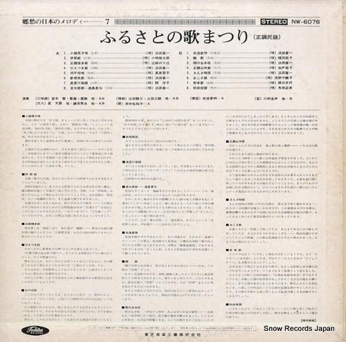 V/A furusato no uta matsuri NW-6076 - back cover