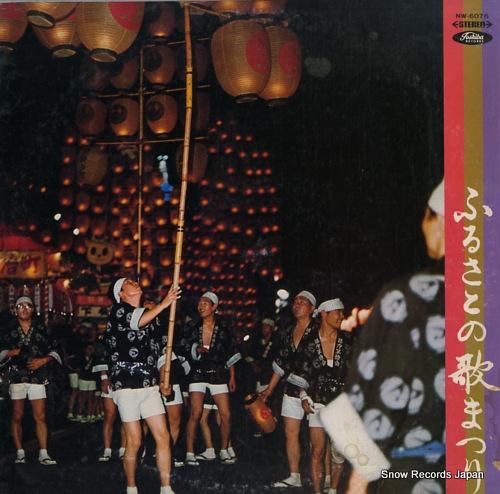 V/A furusato no uta matsuri NW-6076 - front cover