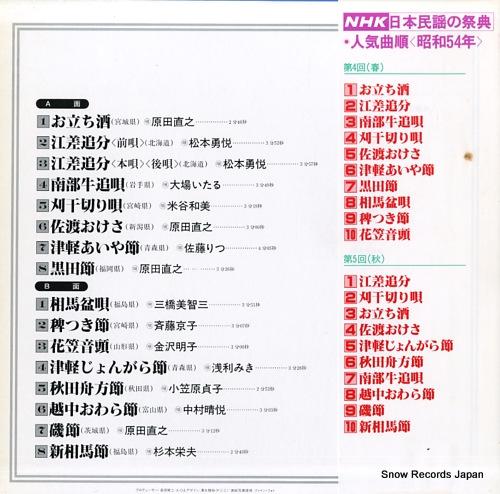 V/A anata ga eranda nhk ninki minyou best album MF1032 - back cover