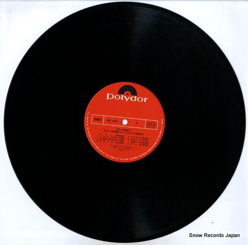 V/A anata ga eranda nhk ninki minyou best album MF1032 - disc