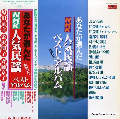 V/A anata ga eranda nhk ninki minyou best album MF1032 - front cover