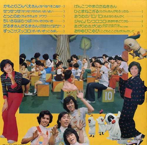 YAMADA, MIYAKO tobe tobe pan poro rin KKS-4128 - back cover