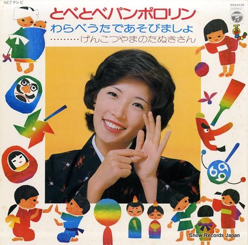 YAMADA, MIYAKO tobe tobe pan poro rin KKS-4128 - front cover