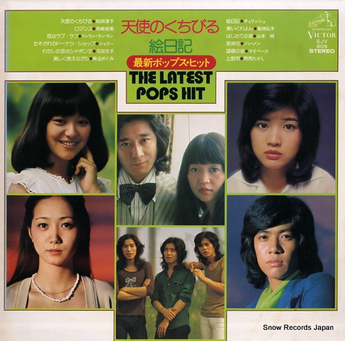 V/A tenshi no kuchibiru / enikki the latest pops hit SJV809 - front cover