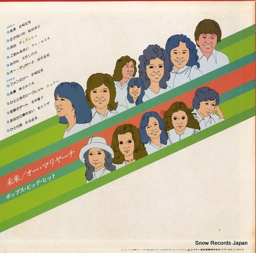 V/A mirai / o marijana pops big hits SJX-10132 - back cover