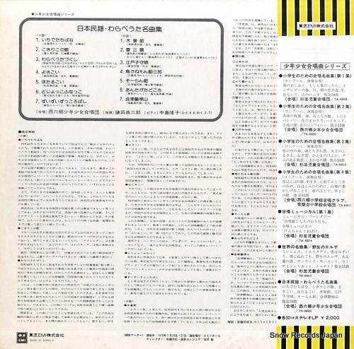NISHIROKUGO SYONEN SYOJO GASSYODAN nihon minyou warabeuta meikyoku shu TA-60032 - back cover