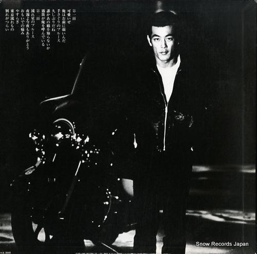 IWAKI, KOICHI aitsu to ore no blues SKA140 - back cover