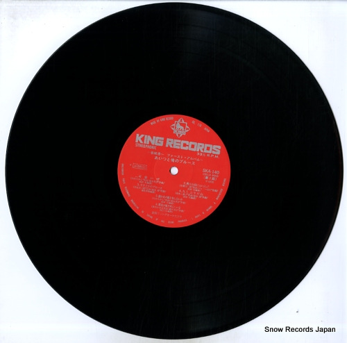 IWAKI, KOICHI aitsu to ore no blues SKA140 - disc