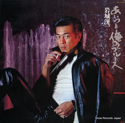 IWAKI, KOICHI aitsu to ore no blues SKA140 - front cover