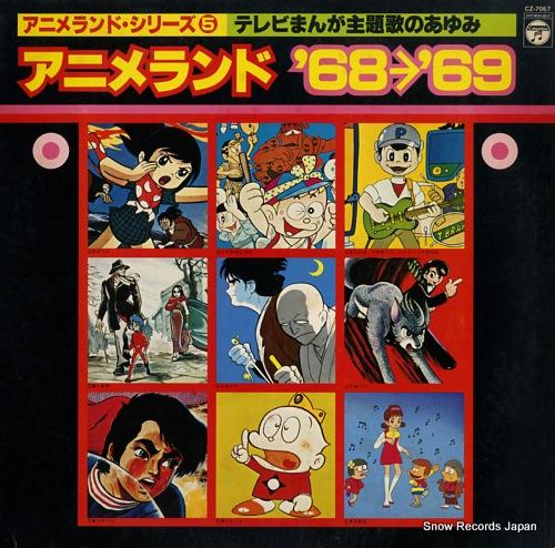 V/A - anime land '68-'69 - 33T
