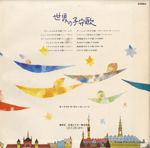 ORCHESTRA GRACE NOTES the world's famous lullabies JRZ-2522 - back cover