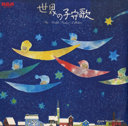 ORCHESTRA GRACE NOTES the world's famous lullabies JRZ-2522 - front cover