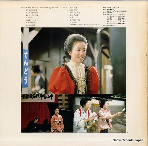 V/A ichiban boshi SJX-20028 - back cover