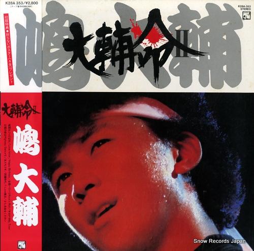 SHIMA, DAISUKE daisuke inochi 2 K28A353 - front cover