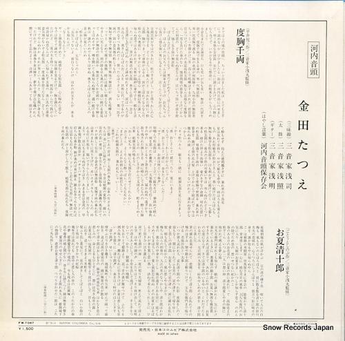 KANEDA, TATSUE kawachi ondo dokyo juryo / onatsu seijuro FW-7087 - back cover