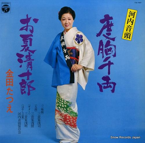 KANEDA, TATSUE kawachi ondo dokyo juryo / onatsu seijuro FW-7087 - front cover