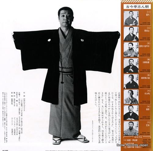 KOKONTEI, SHINCHOU 9-gokei 22AG767 - back cover