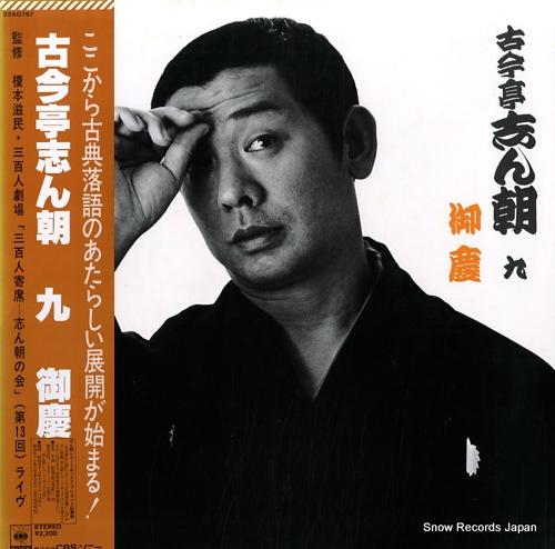 KOKONTEI, SHINCHOU 9-gokei 22AG767 - front cover